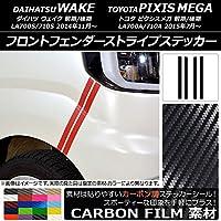 AP フロントフェンダーストライプステッカー カーボン調 ウェイク/ピクシスメガ LA700系 2014年11月~ メタリックブルー AP-CF3000-MBL 入数:1セット(4枚)