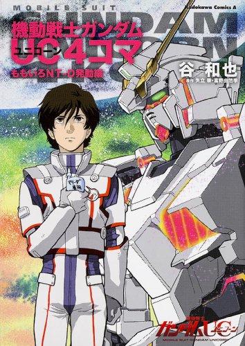 機動戦士ガンダムUC 4コマ ももいろNTーD発動編 (角川コミックス・エース 260-6)の詳細を見る
