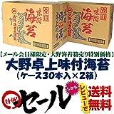 大野海苔 味付卓上 30本×2箱【送料込み】※北海道、沖縄及び離島は別途発送料金が発生します