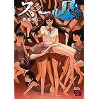 スクール人魚 4 (チャンピオンREDコミックス)