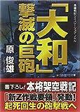 「大和」撃滅の巨砲 (コスミック文庫) 画像