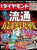 週刊 ダイヤモンド 2013年 12/7号 [雑誌]