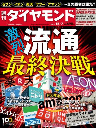 週刊 ダイヤモンド 2013年 12/7号 [雑誌]の詳細を見る