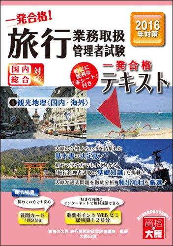 旅行業務取扱管理者試験一発合格!テキスト〈1〉観光地理(国内・海外)〈2016年対策〉