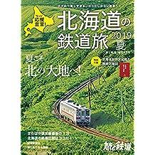 旅と鉄道 2019年増刊6月号 北海道の鉄道旅 2019夏 [雑誌]