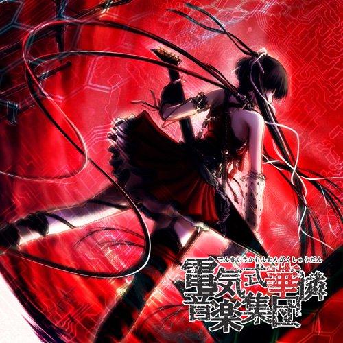 電気式音楽集(赤盤)