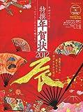 特撰年賀状 2012 -辰- (100%ムックシリーズ) 画像
