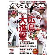 週刊ベースボール 2017年 7/31 号 [雑誌]