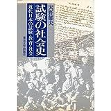 試験の社会史―近代日本の試験・教育・社会