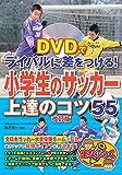 DVDでライバルに差をつける! 小学生のサッカー 上達のコツ55 改訂版 (まなぶっく)