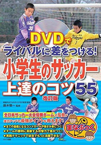DVDでライバルに差をつける! 小学生のサッカー 上達のコツ...