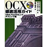 OCX徹底活用ガイド―VB4プログラミングテクニック集