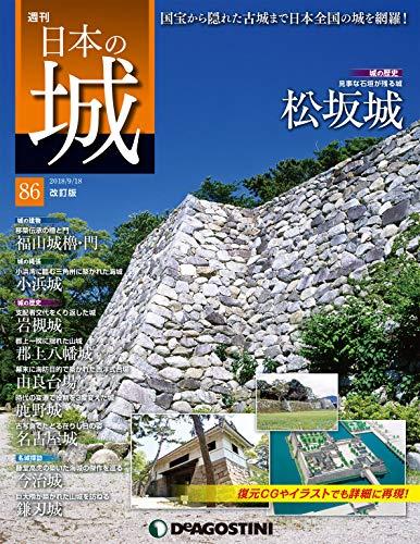 日本の城 改訂版 第86号 [雑誌]