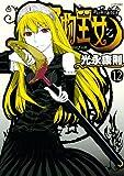 怪物王女(12) (シリウスKC)