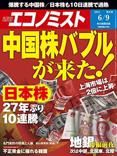 週刊エコノミスト 2015年 6/9号 [雑誌]