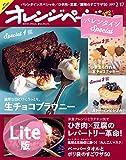 【ライト版】オレンジページ 2017年 2/17号 [雑誌]
