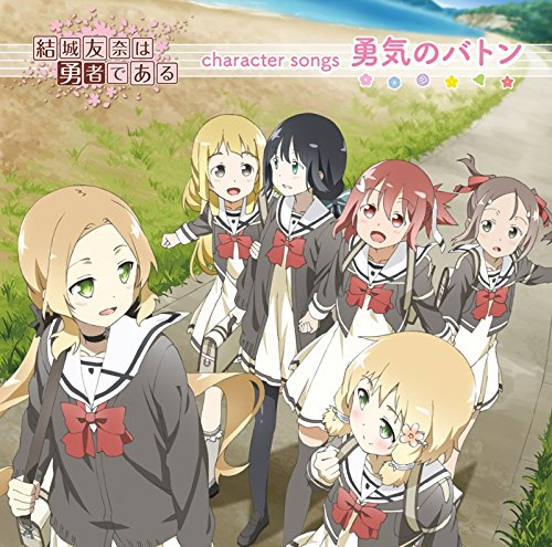 TVアニメ「結城友奈は勇者である」character songs 勇気のバトン 通常盤(CD ONLY)
