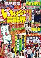 いけない芸能界 ヤリすぎスキャンダル完全放出! (DIA Collection)
