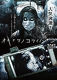 琉球ホラー オキナワノコワイハナシ 2017[DVD]
