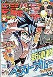 週刊 少年ジャンプ 2015年 7/27号