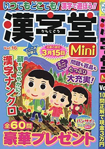 漢字堂mini(16) 2018年 11 月号 [雑誌]: お絵かきメイト 増刊