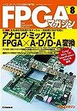 アナログ・ミックス! FPGA×A-D/D-A変換 (FPGAマガジンNo.8)