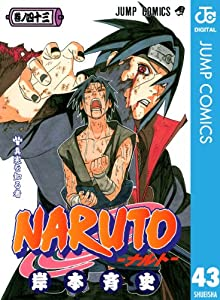 NARUTO―ナルト― モノクロ版 43巻 表紙画像