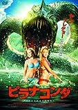 ピラナコンダ[DVD]