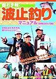 超お手軽、波止釣りマニュアル 即戦力の入門編 (<DVD>)