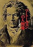 ベートーヴェンの人間像 画像