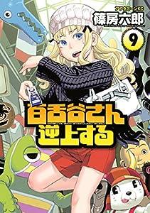 百舌谷さん逆上する(9) (アフタヌーンコミックス)