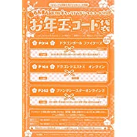 Vジャンプ2018年3月号 デジタルコード お年玉コード袋 【ドラゴンボールファイターズ/ドラクエⅩ/ファンシースターオンライン2】