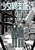 少女終末旅行 1巻【期間限定 無料お試し版】 (バンチコミックス)