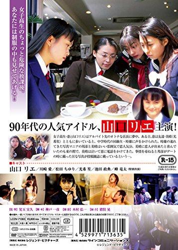 制服少女2 放課後の誘惑 [DVD]