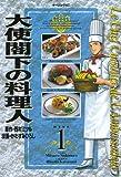 大使閣下の料理人(1) (モーニングコミックス)