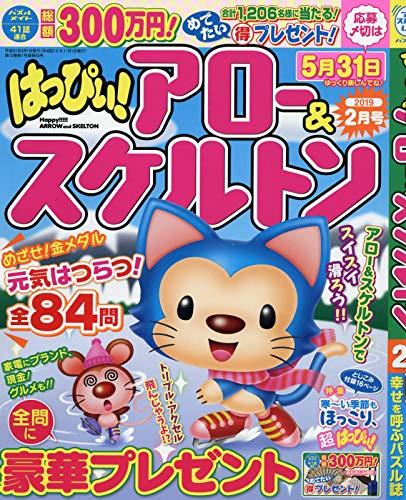 はっぴぃ!アロー&スケルトン 2019年 02 月号 [雑誌]