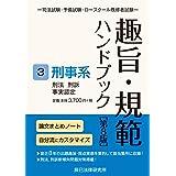 趣旨・規範ハンドブック3 刑事系 第8版