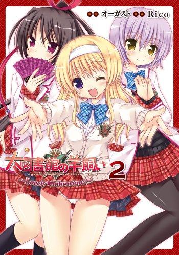 大図書館の羊飼い ~Lovely Librarians~ (2) (電撃ジャパンコミックス)