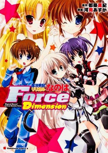 魔法戦記リリカルなのはForce Dimension (カドカワコミックス・エース)