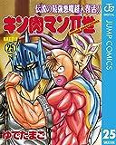 キン肉マンII世 25 (ジャンプコミックスDIGITAL)