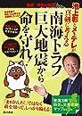 池上彰とメ~テレが真剣に考える 南海トラフ巨大地震から命を守れ!