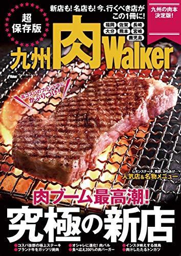 九州肉Walker (ウォーカームック)