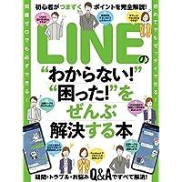 """LINEの""""わからない! """"""""困った! """"をぜんぶ解決する本"""