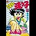 ミスター味っ子(8) (週刊少年マガジンコミックス)