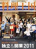 料理王国 2011年 06月号 [雑誌] 画像