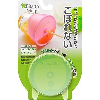 ビタット・マグ (Bitatto Mug) グリーン