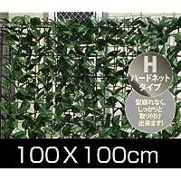 山善(YAMAZEN) リーフラティス 約100×100cm ハードネットタイプ フォレストグリーン LLH-11C FG