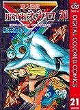 魔人探偵脳噛ネウロ カラー版 21 (ジャンプコミックスDIGITAL)