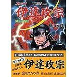 伊達政宗 1(朝明けの巻)―コミック (歴史コミック 40)