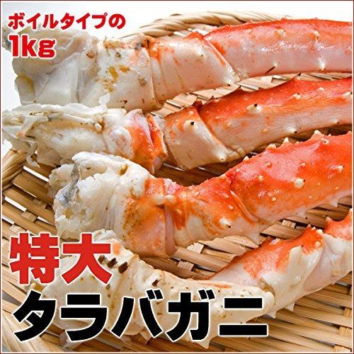 特大タラバガニ1kg(ボイルタイプ)タラバ蟹 [景品単品] ...